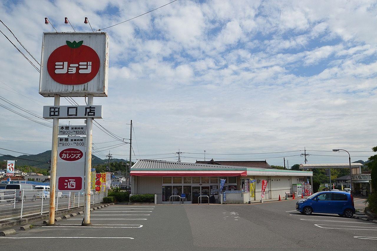 東広島市に本社があるスーパー。地元で頑張っています!