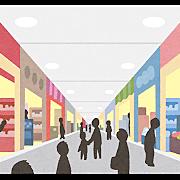 大型商業施設が開業予定です!