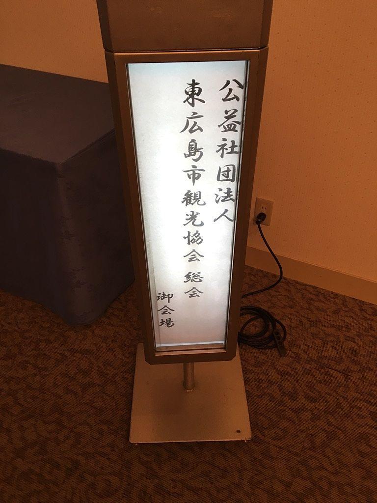 公益社団法人東広島市観光協会総会に参加致しました