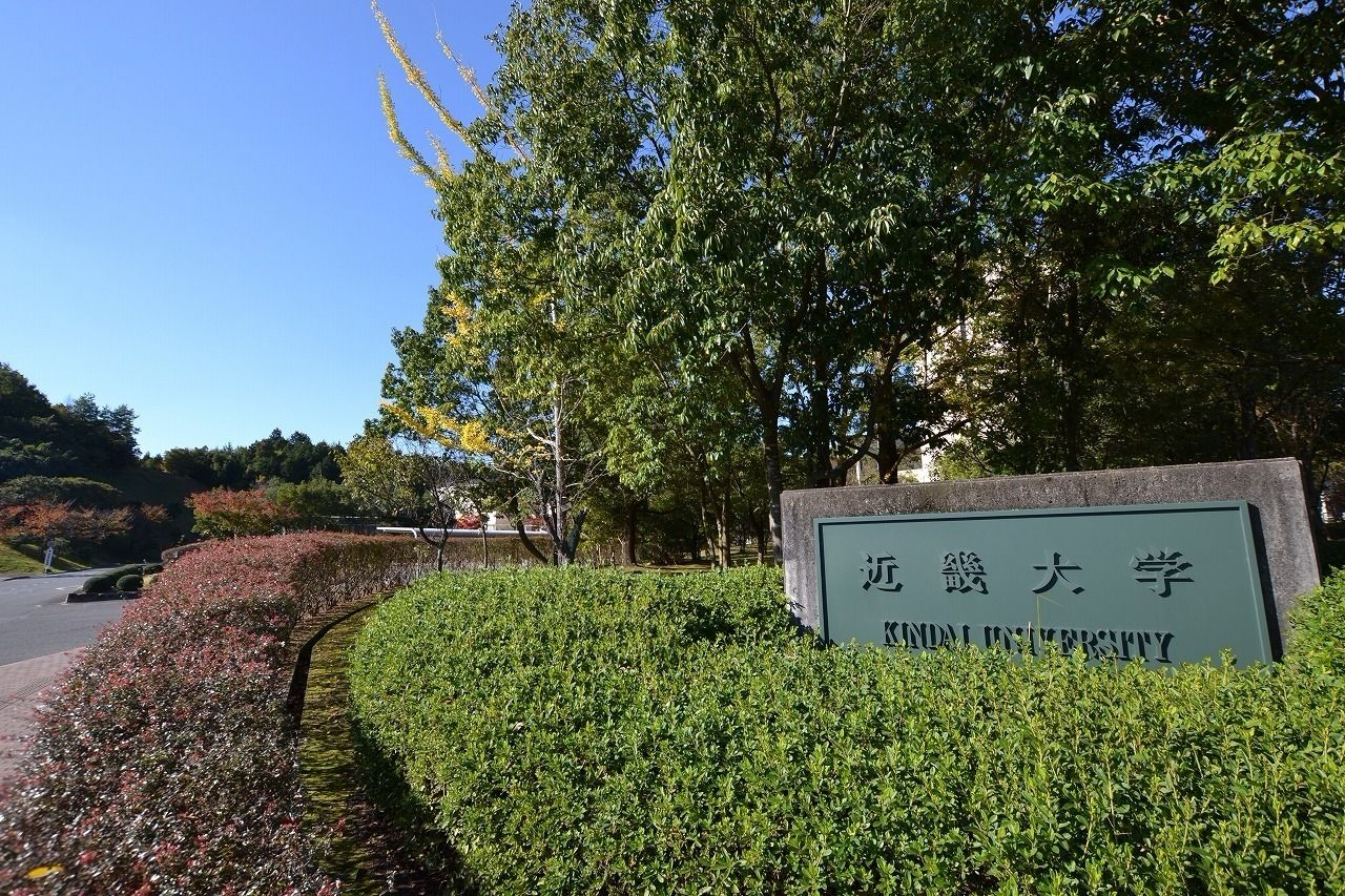 近畿大学工学部