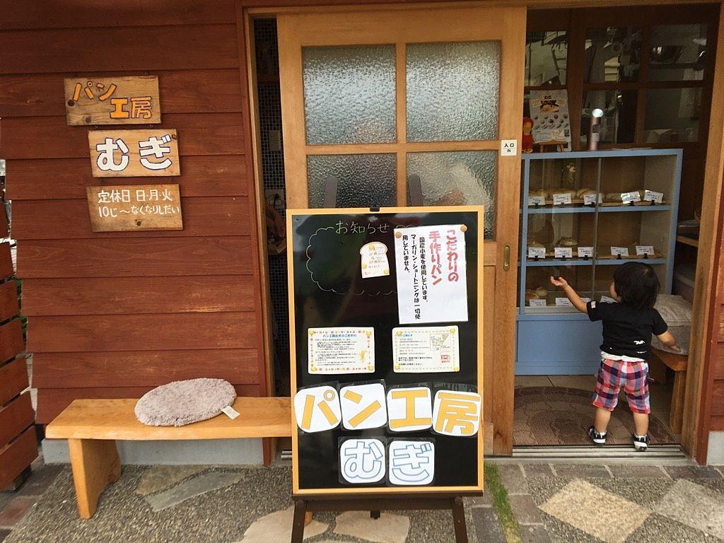 東広島市西条町郷曽の「パン工房むぎ」に行ってきました!