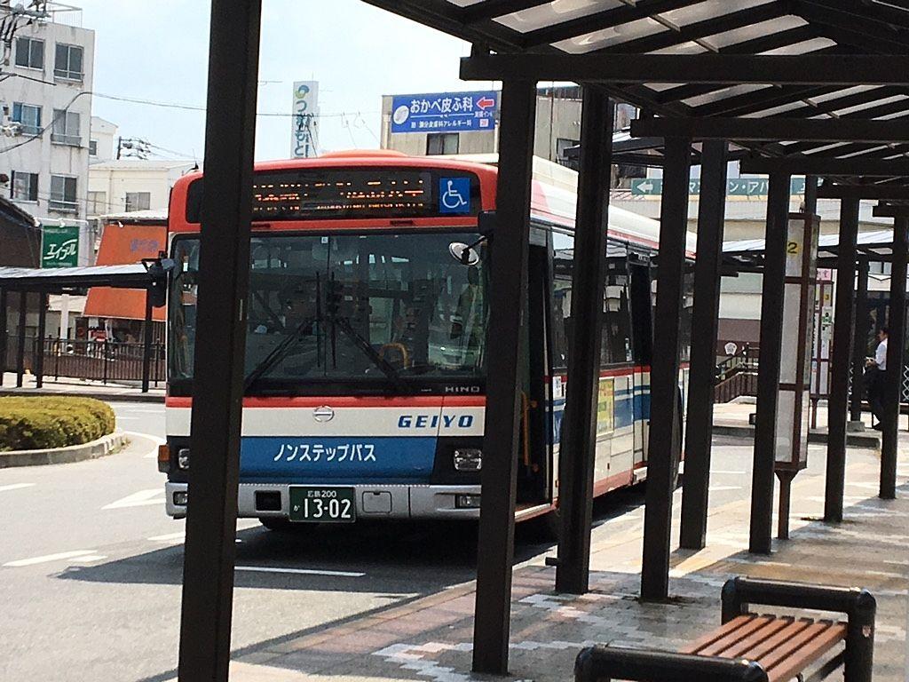 西条駅に発着している芸陽バス