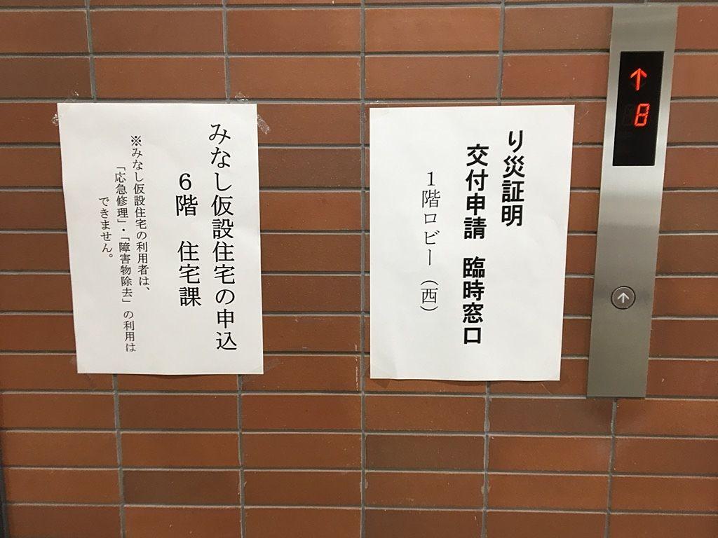 東広島市のみなし仮設住宅の申込会場について