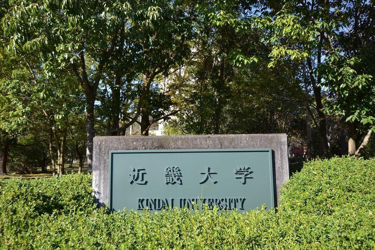 近畿大学一般入試前期B日程