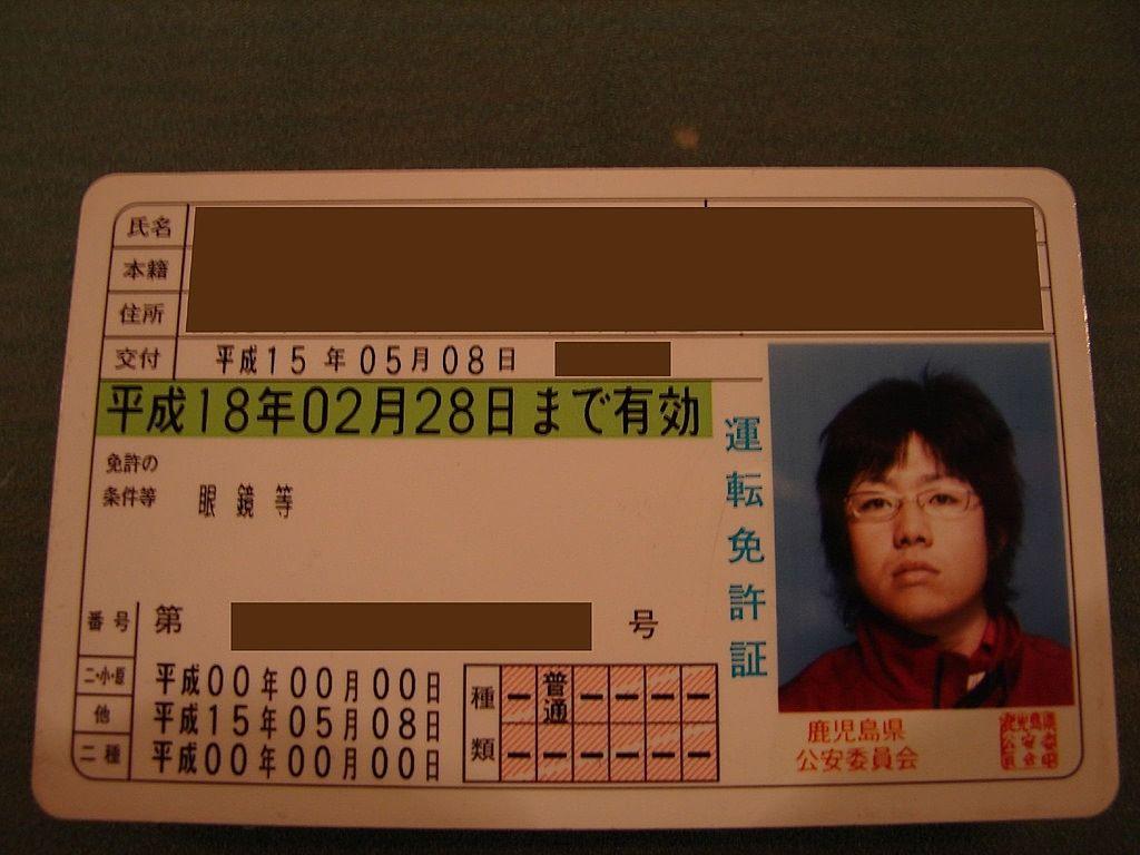 運転免許証の期限延長