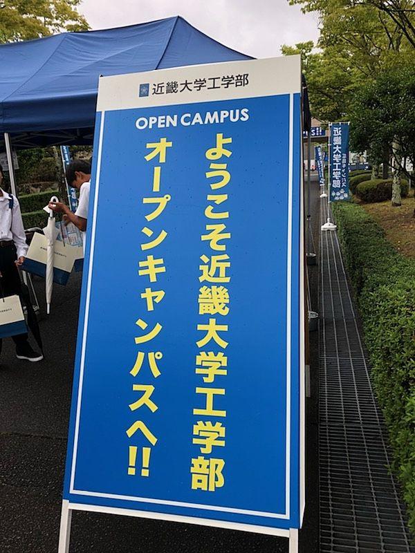 近畿大学工学部オープンキャンパスが開催されました!