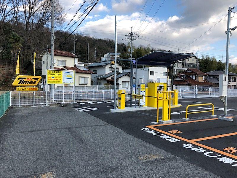JR八本松駅の近くにカーシェアステーションがオープンしました!