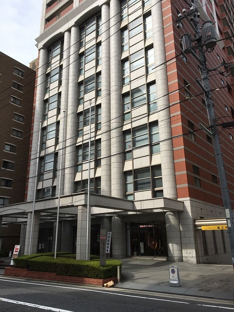 広島県が新大学を創設へ、場所は広島国際大学広島キャンパスが有力