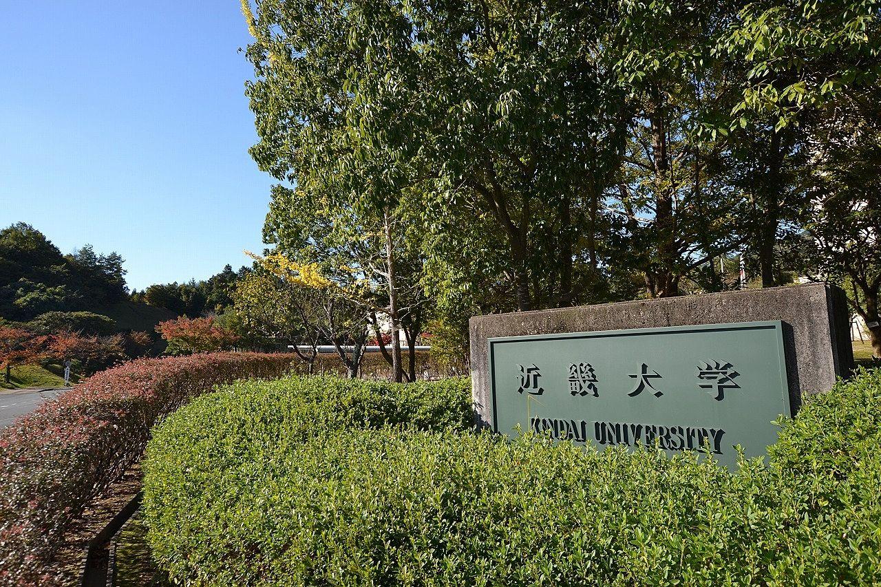 近畿大学工学部の大学院入試について