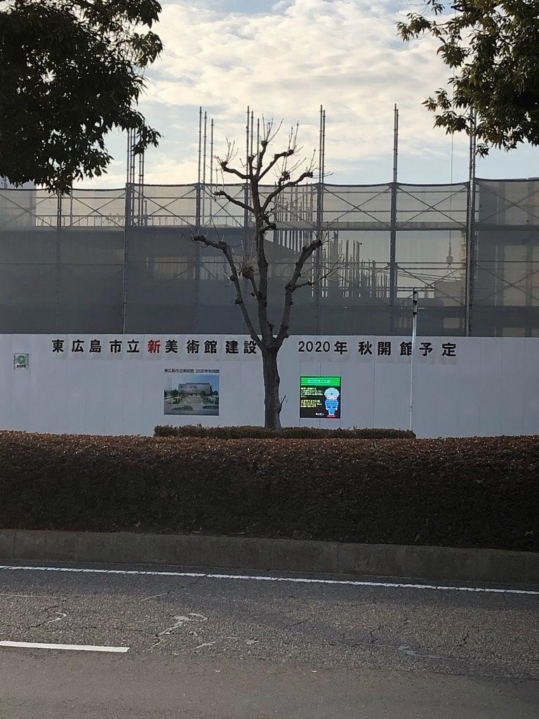 東広島美術館