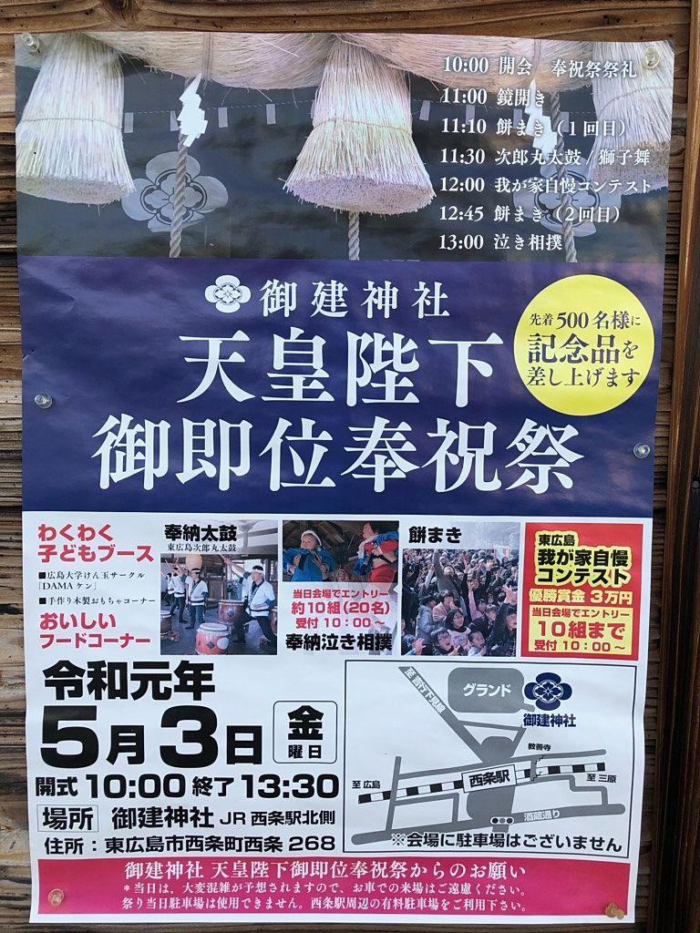 西条駅近くの御建神社で天皇陛下御即位奉祝祭が開催されます!
