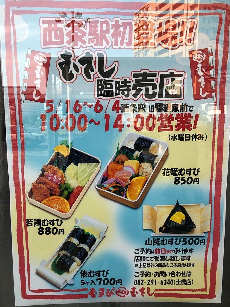 JR西条駅前にむさし臨時売店が登場!!