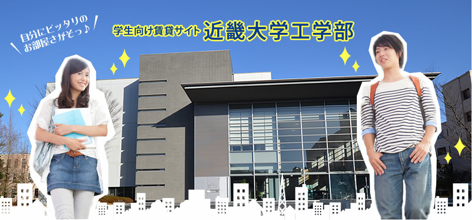 近畿大学広島キャンパス