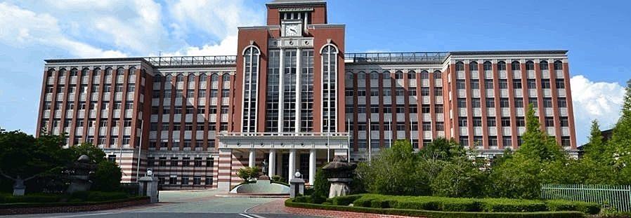 広島国際大学(東広島キャンパス)