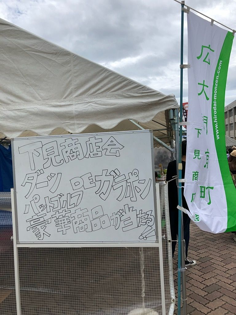 広島大学ゆかたまつり