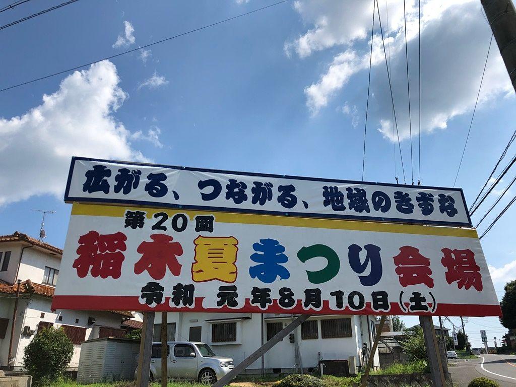 稲木夏祭り