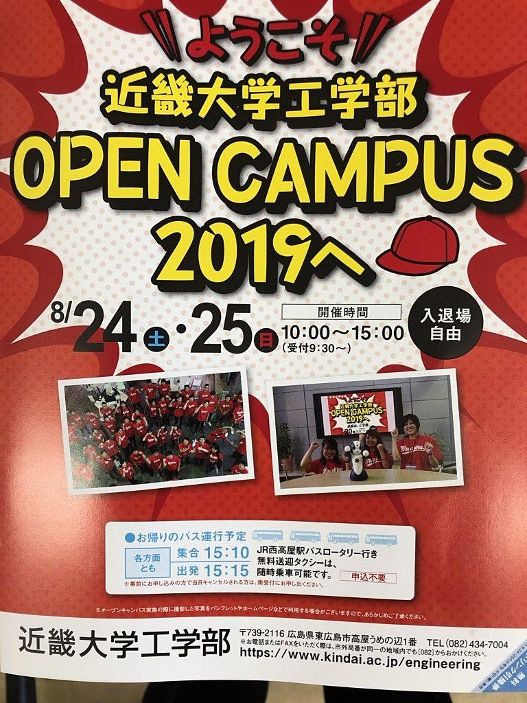 8月24・25日は近畿大学工学部のオープンキャンパスです