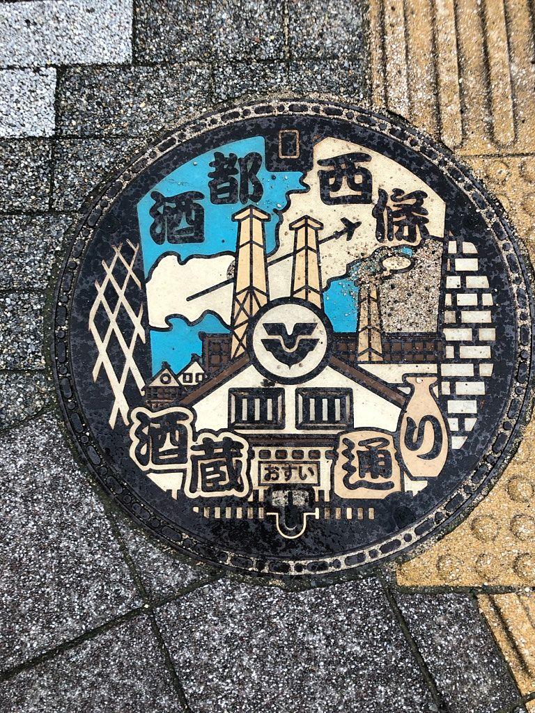 9月10日は下水道の日です。