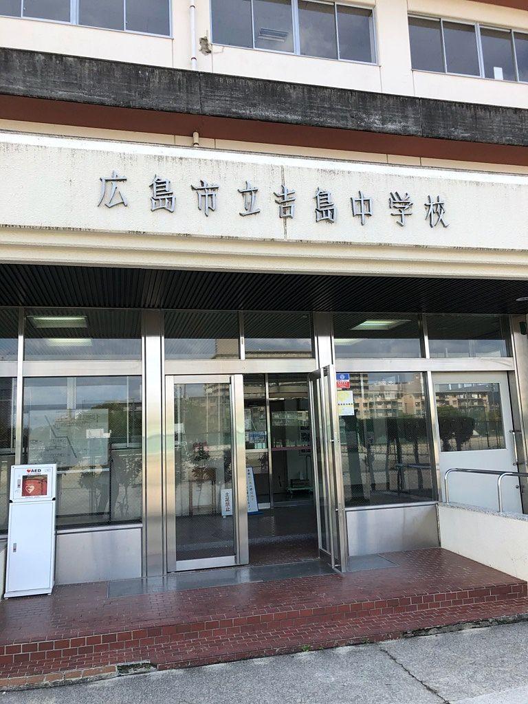 広島掃除に学ぶ会in広島市立吉島中学校