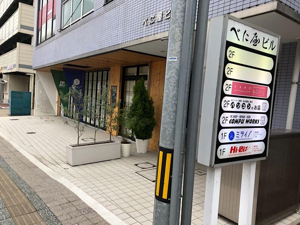 東広島のビジネスサポートセンターがスタート