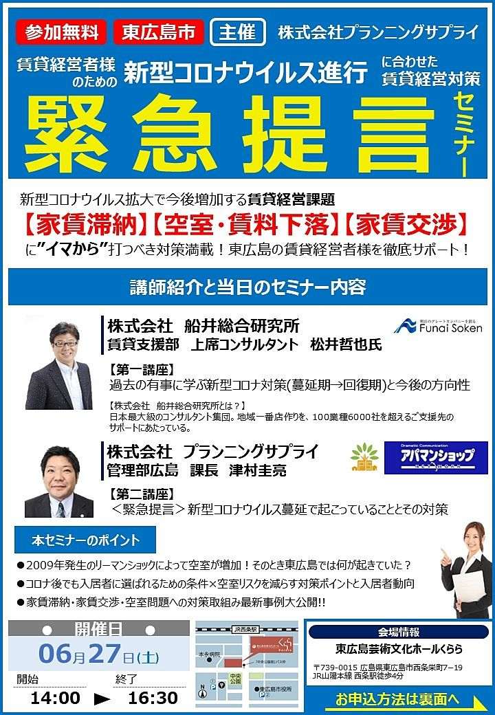 【大家様必見】新型コロナ対策セミナー開催!